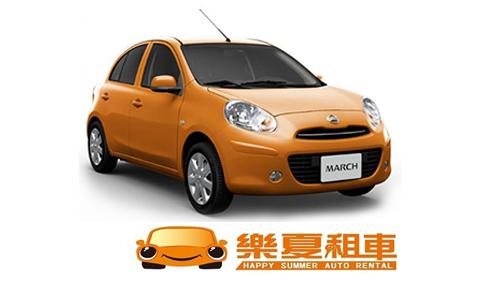 澎湖馬公-樂夏租車《1500C.C.汽車租賃優惠》-澎湖預約