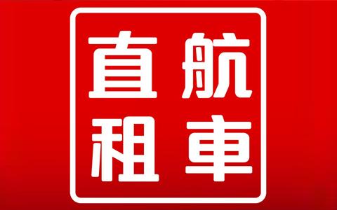 高雄左營站-直航租車《光陽GP125平日優惠租用X1》-預約
