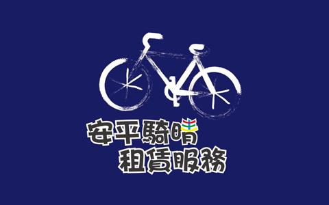 台南安平-安平騎晴租賃《電動單車2小時租賃優惠X1》-預約