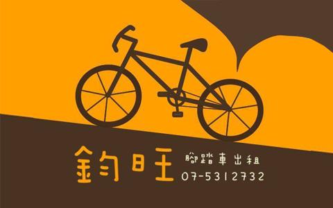 高雄西子灣-鈞旺單車《折疊車-捷安特》-預約