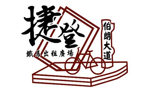 台東池上-捷登鐵馬出租廣場《單人電動腳踏車X1》-預約