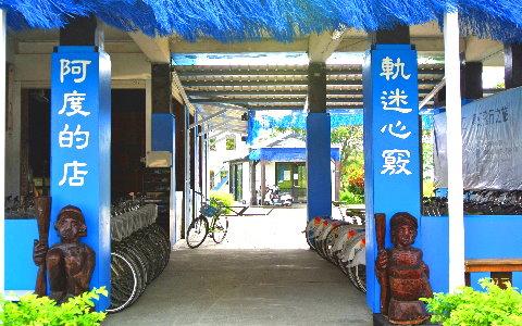 台東-阿度的店(台東糖廠店)《電動單車出租優惠》-預約